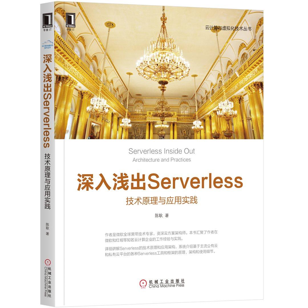 深入浅出Serverless 立.jpg