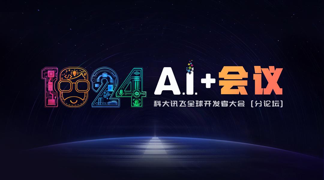 【AI+会议】IT大咖说.jpg