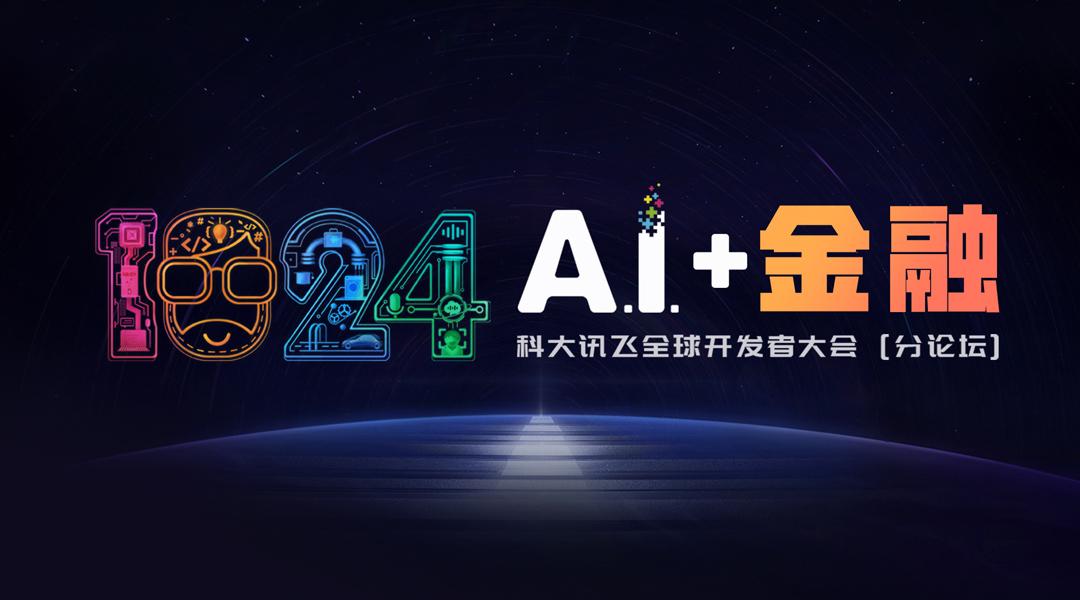 【AI+金融】IT大咖说.jpg