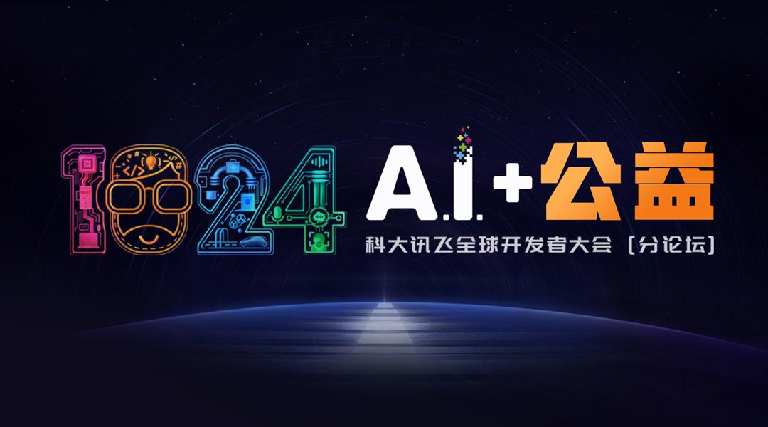 【AI+公益】IT大咖说.jpg