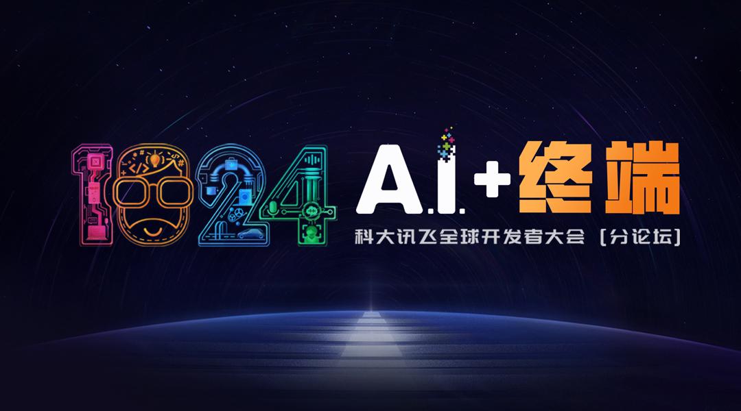 【AI+终端】IT大咖说.jpg