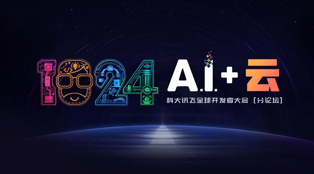 【AI+云】IT大咖说.jpg