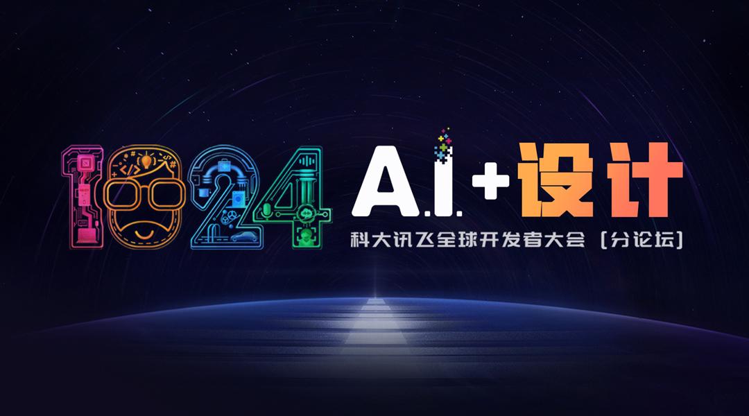 【AI+设计】IT大咖说.jpg