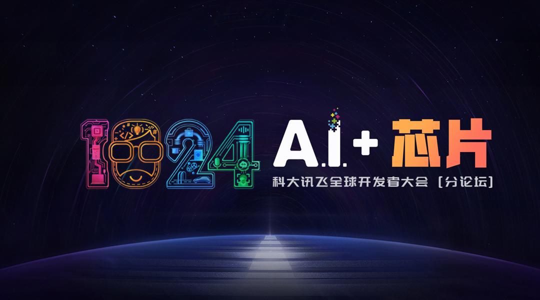 【AI+芯片】IT大咖说.jpg