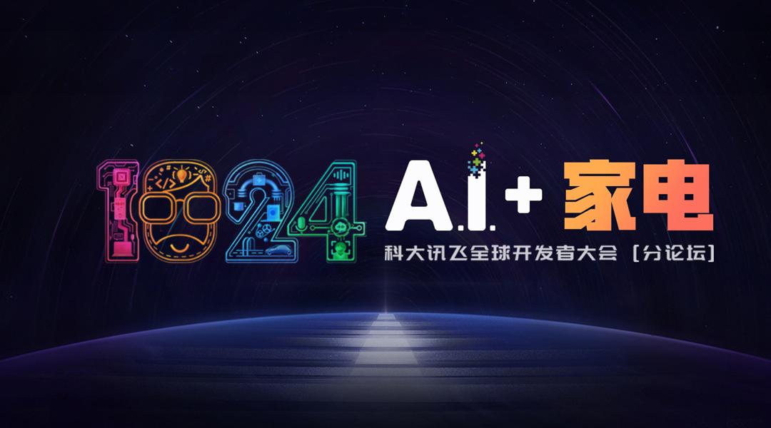 【AI+家电】IT大咖说.jpg
