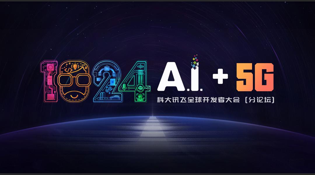 【AI+5G】IT大咖说.jpg