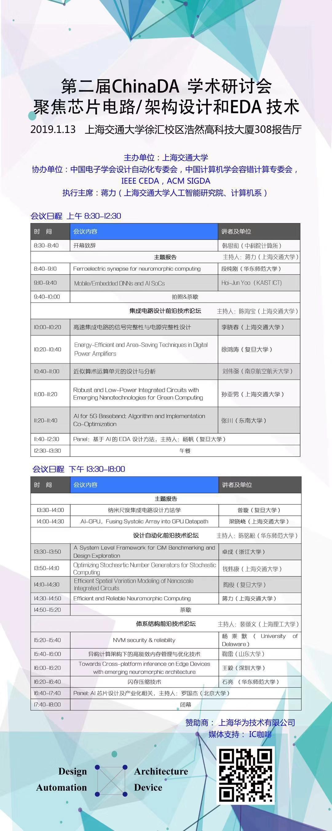 第二届ChinaDA学术研讨会