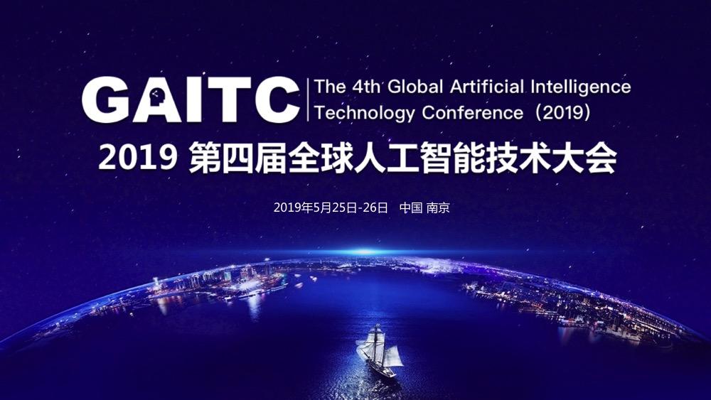 2019GAITC全球人工智能技术大会
