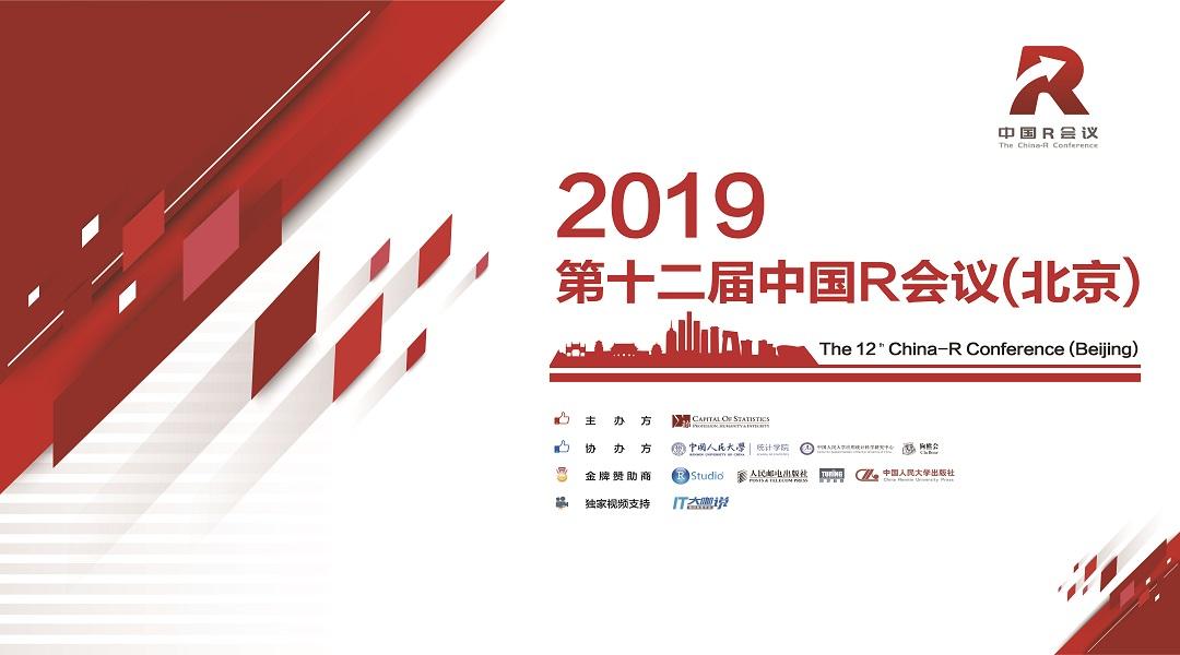 第十二届中国R会议(北京)