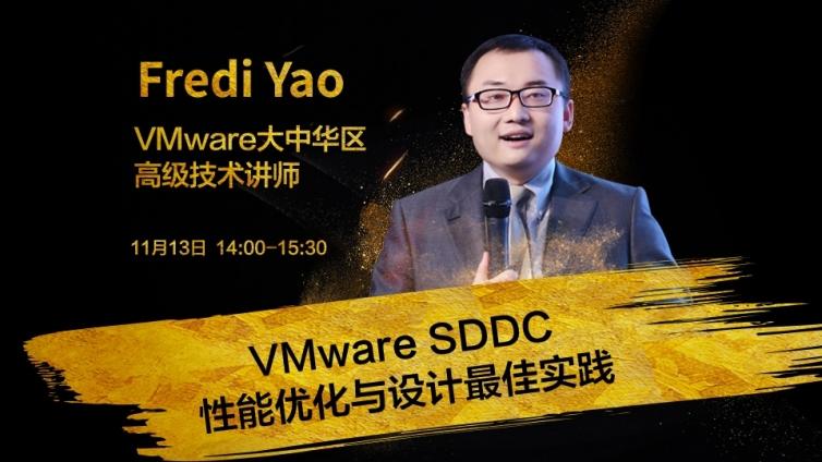 VMware SDDC性能优化与设计最佳实践