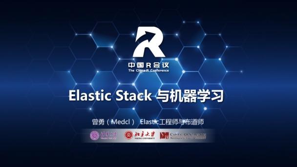 Elastic Stack 与机器学习
