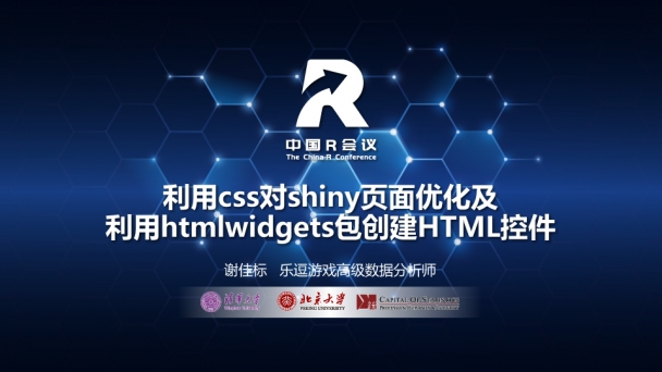 利用css对shiny页面优化及利用htmlwidgets包创建HTML控件