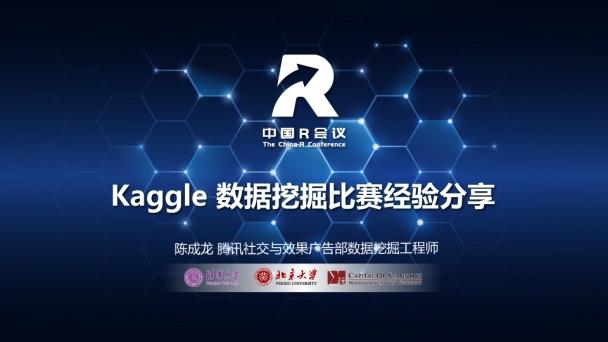 Kaggle 数据挖掘比赛经验分享