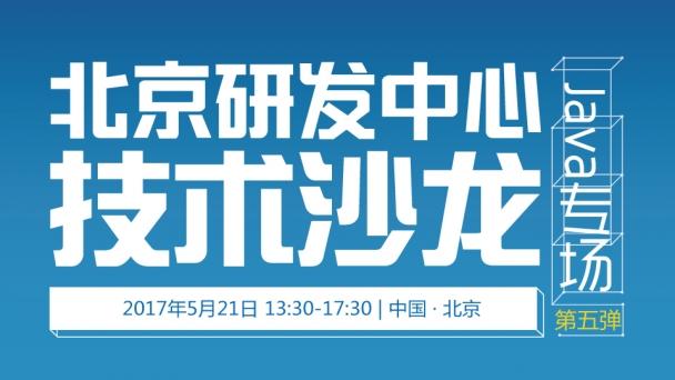 饿了么技术沙龙【第六弹】北京研发中心·Java专场