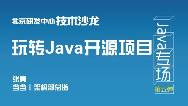玩转Java开源项目