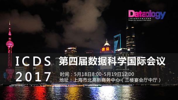 【5月18日直播】第四届数据科学国际会议(ICDS 2017)