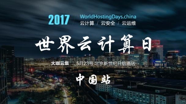 WHD.china   世界云计算日·中国站