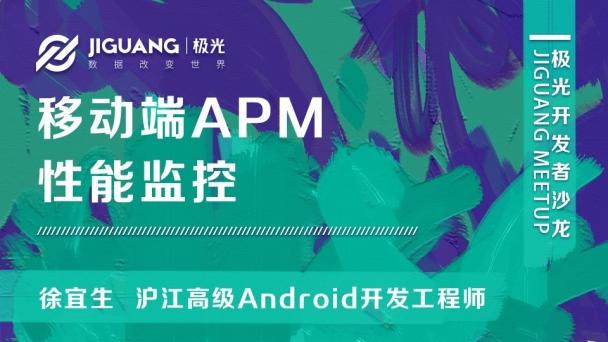 移动端APM性能监控