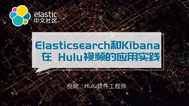 Elasticsearch 和 Kibana 在 Hulu视频的应用实践