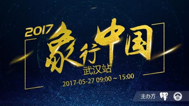 2017象行中国武汉站