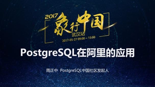 PostgreSQL在阿里的应用