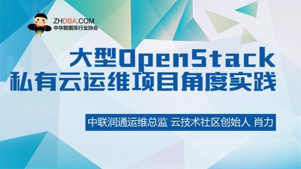 大型OpenStack私有云运维项目角度实践