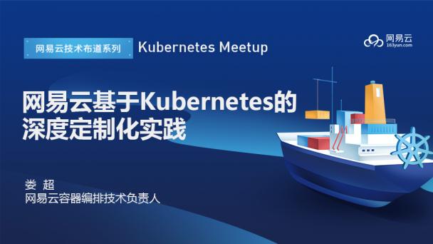 网易云基于Kubernetes的深度定制化实践