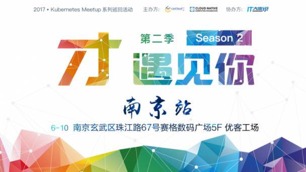Kubernetes Meetup 中国 2017【南京站 】