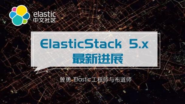 ElasticStack 5.x 最新进展