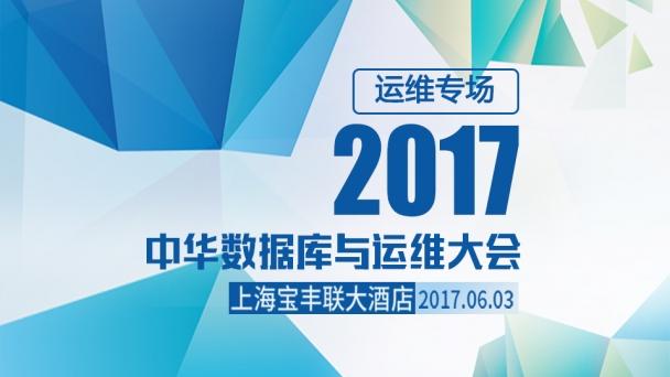 2017中华数据库与运维大会【运维专场】