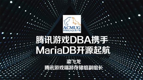 腾讯游戏DBA携手MariaDB开源起航