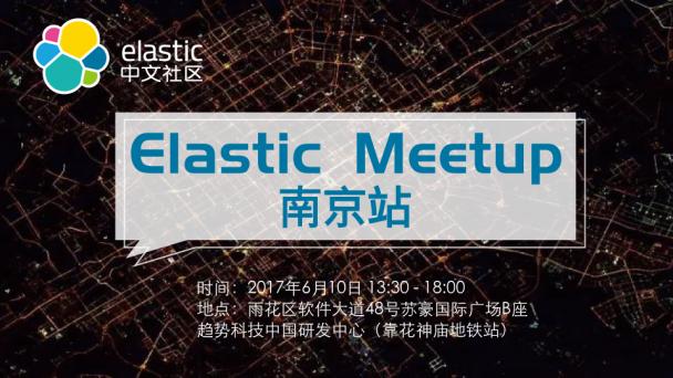 Elastic Meetup 南京站