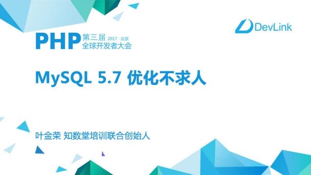 MySQL 5.7 优化不求人