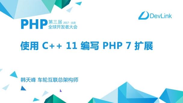 使用 C++ 11 编写 PHP 7 扩展