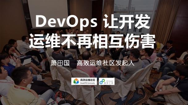 DevOps 让开发运维不再相互伤害