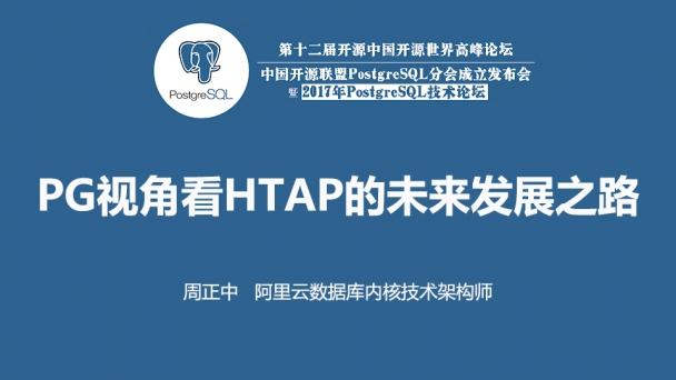 PG视角看HTAP的未来发展之路