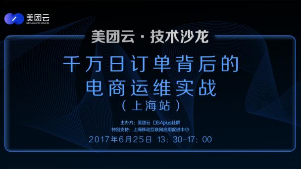 美团云技术沙龙—千万日订单背后的电商运维实战·上海站