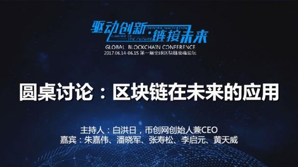 圆桌讨论:区块链在未来的应用