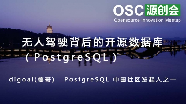 无人驾驶背后的开源数据库(PostgreSQL)