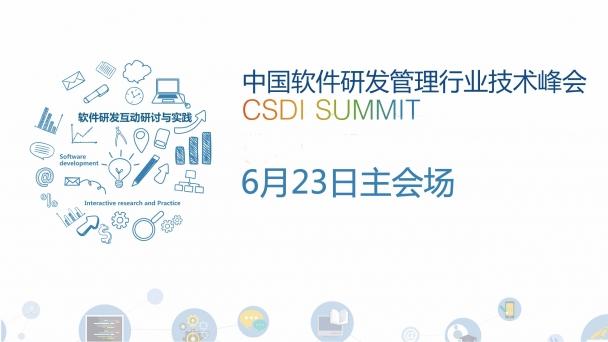 中国软件研发管理行业技术峰会【主会场】