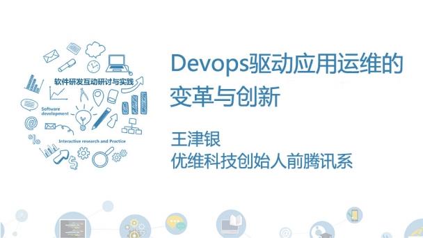 Devops驱动应用运维的变革与创新