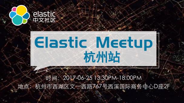Elastic Meetup 杭州站