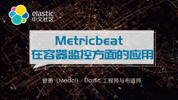 Metricbeat 在容器监控方面的应用