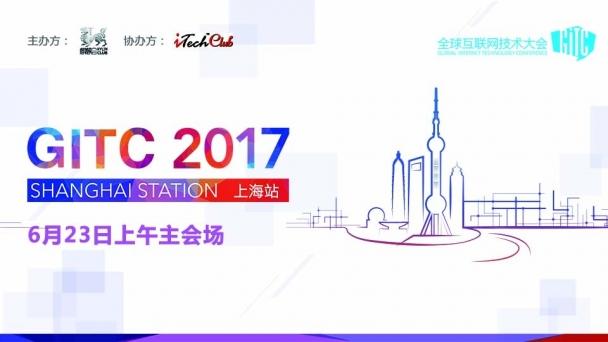 GITC 2017全球互联网技术大会【6月23日上午主会场】