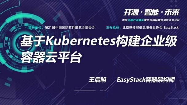 基于Kubernetes构建企业级容器云平台