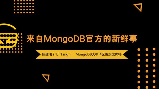 来自MongoDB官方的新鲜事