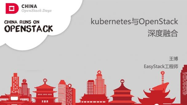 Kubernetes与OpenStack深度融合