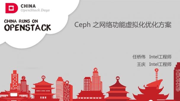 Ceph 之网络功能虚拟化优化方案