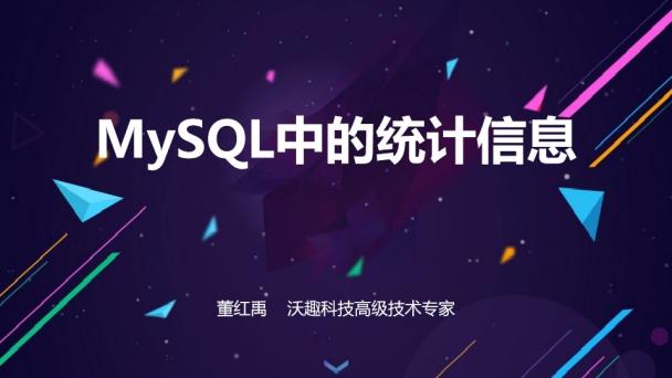 MySQL中的统计信息