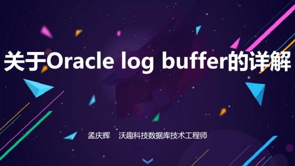 关于Oracle log buffer的详解